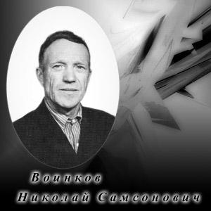 воинков николай самсонович