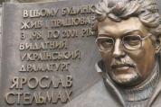 стельмах ярослав михайлович